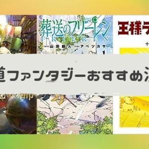 【2021年版】冒険譚や成長物語が面白い!おすすめ王道ファンタジー漫画を紹介する
