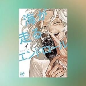 【海が走るエンドロール】人生まだ旅の途中!65歳から始める映画撮影が描かれる漫画