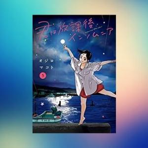 【君は放課後インソムニア5巻】夏合宿に伊咲のお姉ちゃんが同行する