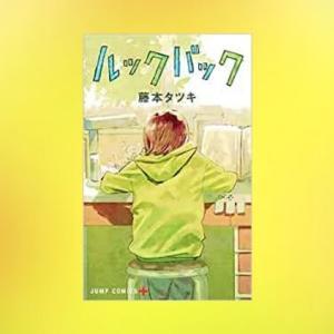 【ルックバック】夢を追い続けた少女二人の青春と別の世界線が交差する短編漫画