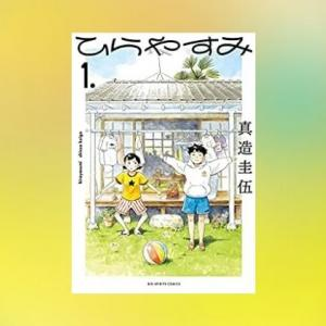 【ひらやすみ】ポジティブな主人公に心をほぐされる!平屋暮らしが描かれる日常系漫画