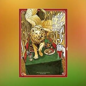【ダンジョン飯11巻】魔導書に封印された翼獅子の力を巡ってカナリア隊と激突する
