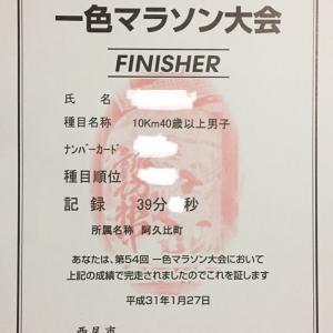 『第54回 一色マラソン 1.27 10km』結果と振り返り