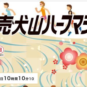 次戦『第41回 読売犬山ハーフマラソン 2.24』