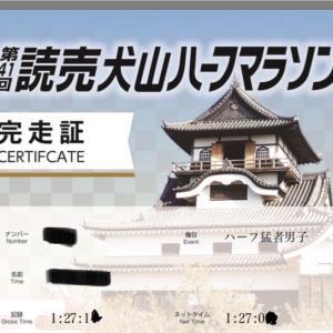 『第41回 読売犬山ハーフマラソン 2.24』結果