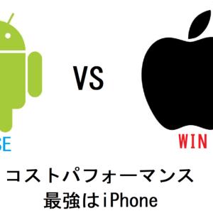 コスパ最強のスマホはアップルのiPhoneであり、ファーウェイなどAndroidはコスパ最悪。