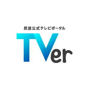 TVer(ティーバー)でブラック企業「大戸屋」の悪魔の所業が配信開始!
