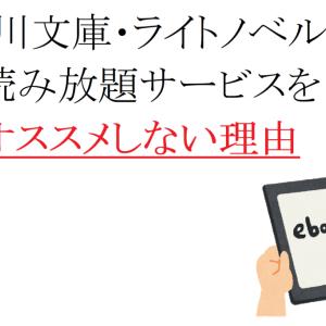 角川文庫・ラノベ 読み放題をおすすめしない理由!!
