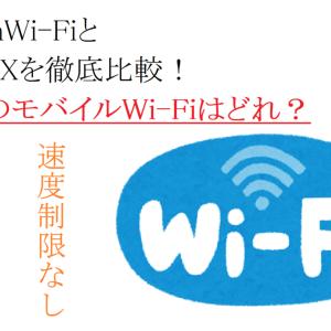 MugenWi-FiとWiMAXを徹底比較!最強のモバイルWi-Fiはどれ?
