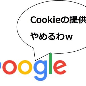 GoogleAdSenseといったターゲティング広告の収益が2022年から急減する可能性