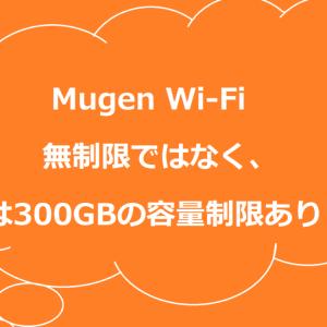 【MugenWi-Fi】悪質ー無制限ではなく月300GBのモバイルWi-Fiで解約決定