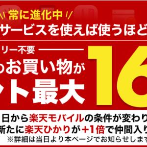 【改悪】楽天は常に退化中!!4月1日から楽天モバイルのSPUが2%→1%に減少