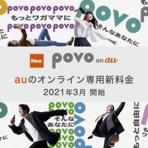 【どこが一番お得なの?】au20GBも使えるpovoを最安の2480円で提供!