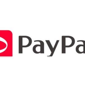 【終了】PayPayの還元率が4月1日からクレジットカード以下に!!