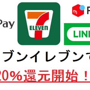 競争終了で高還元の終わり近づく!PayPay&LINEPay&メルペイがセブンイレブンで20%還元。