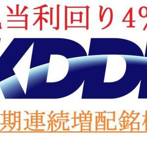 【SBIネオモバイル証券】KDDI(9443)をTポイントを使い2836円で購入!(2019年8月)