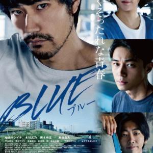 『 BLUE 』観ました?