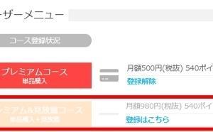 ビデオマーケット プレミアムコース登録→プレミアム&見放題コース追加登録 無料期間はどうなる?