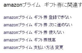 Amazonプライム会費 ギフト券支払い
