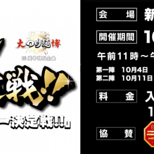 食いて~!超食いて~!【大つけ麺博2018 ラーメン日本一決定戦!!】で食べ遊ぶ情報.CM