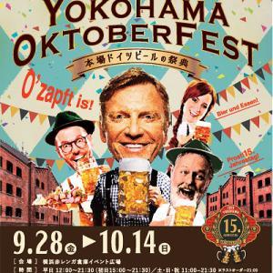 ビール好きは横浜赤レンガに集合!ドイツ産170種類のビールをご堪能あれ!【横浜オクトーバーフェスト2018】で遊ぶ情報.CM