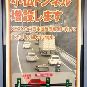 NEXCO中日本さんの決意