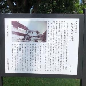 江東区永代「渋沢栄一宅跡」