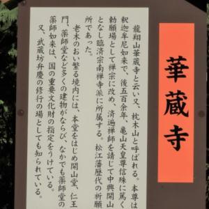 ※枕木山(456m)の山頂にある華蔵寺へ、お参りと鳥見を兼ねて行って来ました。※