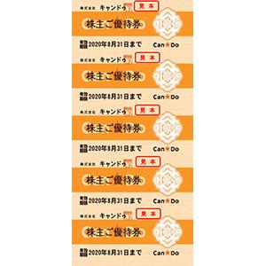 5月 株主優待  キャンドゥ(2698)