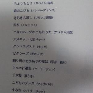 クリスマスコンサート2019(発表会)の 曲目公開