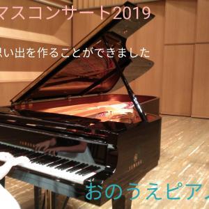 大成功!!クリスマスコンサート2019