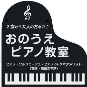 「弾いてて楽しい!」と感じる大人のレッスン