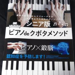 脳の老化をピアノで先送りに