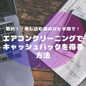 【節約】カジタクでエアコンクリーニングを注文する前に!|1300円キャッシュバックされる方法を教えます!