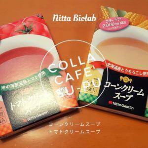 ★コラカフェスープの素を試してみました!|おいしくコラーゲンを摂取できるスープ!