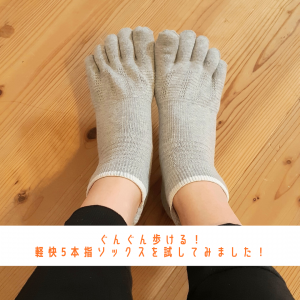 ★ぐんぐん歩ける!軽快5本指ソックスを試してみました!|細かい部分に工夫あり!靴下で変わる歩き方