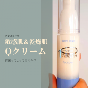 ★ピアベルピア 敏感肌&乾燥肌用Qクリームを試してみました!|育菌美容って知ってますか?