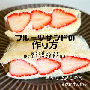 【#うちで過ごそう】フルーツサンドの作り方!|見てもおいしい映えるフルーツの並べ方!