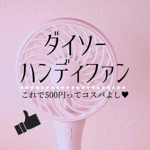 【ダイソー】ハンディファンを購入しました!|コスパ最強の500円商品!