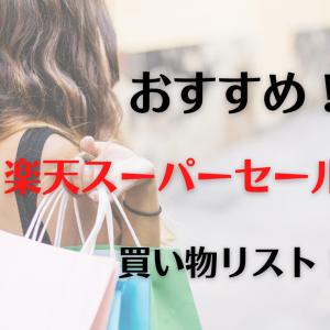 【2021年9月開催】おすすめしたい!楽天スーパーセールで買ったもの!