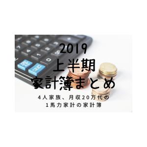 2019年上半期家計簿のキロク。月収20万円代の4人家族の家計簿、貯金額を公開しています。