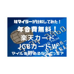 陸マイラーが楽天カードとJCBカードWを比較!年会費無料でマイルが貯まるメインカードを持ちたいとき、どっちを選ぶ?