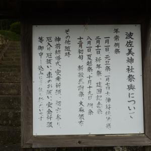 波佐見神社
