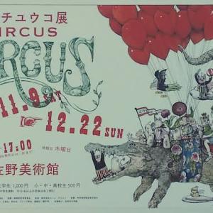 ヒグチユウコ展 CIRCUS