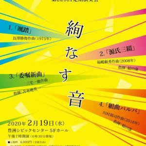 三味線初級クラス、、日本音楽集団演奏会