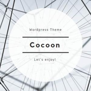 「Cocoon」のテーマの更新方法・手順について(WP初心者用)