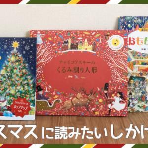 クリスマスに親子で楽しみたい仕掛け絵本おすすめ3選