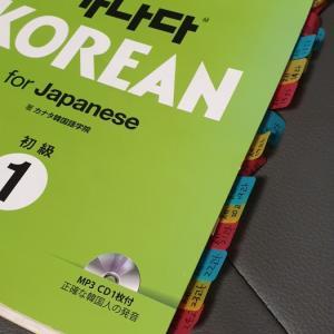 今までの韓国語勉強