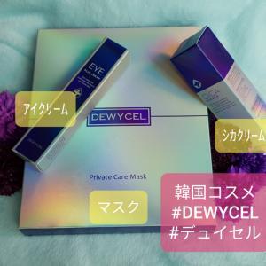 韓国コスメ「DEWYCEL 」シカプラスバームクリーム