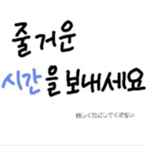 오늘의 한국어 ー休日ですー5